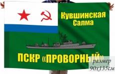 """Флаг ПСКР """"Проворный """"Кувшинская Салма""""  фото"""