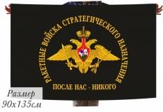 """Флаг с гербом РВСН """"После нас - никого"""" фото"""
