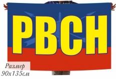 Флаг с надписью РВСН