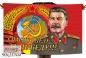 "Флаг ""Спасибо Деду за Победу"" фотография"