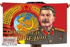 Флаг 40x60 см «Спасибо деду за победу» фото