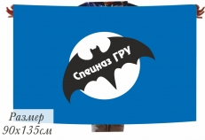 """Флаг """"Эмблема спецназа ГРУ"""" (на сетке) фото"""