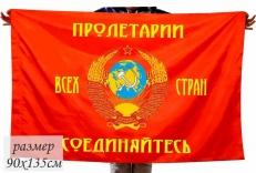 """Флаг """"СССР""""  """"Пролетарии всех стран, Соединяйтесь"""" фото"""