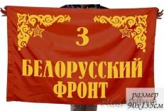 "Флаг ""3-й Белорусский Фронт"" фото"