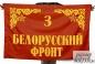 """Флаг """"3-й Белорусский Фронт"""" фотография"""