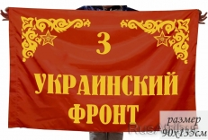 "Флаг ""3-й Украинский Фронт"" фото"