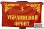 """Флаг """"3-й Украинский Фронт"""" фотография"""