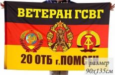 Флаг ветеран ГСВГ 20 ОТБ Помсен фото