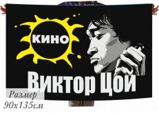 """Флаг """"Звезда по имени Солнце"""" В.Цой фото"""