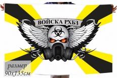 Флаг Войск РХБЗ подарочный фото