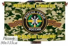 """Флаг Войск Связи на фоне """"камуфляж"""" фото"""