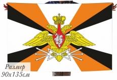 Двухсторонний флаг «Войска связи РФ» фото