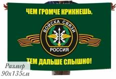 """Флаг """"Войска Связи"""" """"Чем громче крикнешь - тем дальше слышно"""" фото"""