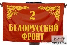"Флаг ""2-й Белорусский Фронт"" фото"