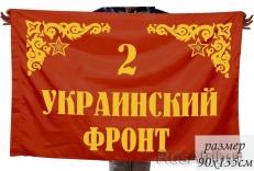 Флаг 2-го Украинского фронта фото
