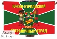 Флаг Южно-Курильского погранотряда в/ч 2255 фото