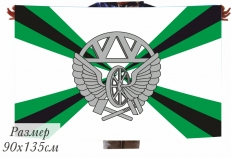 Флаг ЖДВ России 40x60 фото