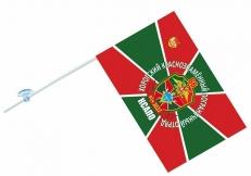 Флаг на машину «Хорогский погранотряд» фото
