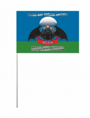 Флажок на палочке «5 ОБрСпН Марьина Горка» фото