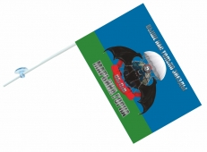 Флаг на машину «5 ОБрСпН Марьина Горка» фото