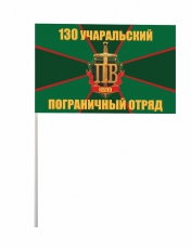 Флаг на машину «130 Учаральский погранотряд» фото