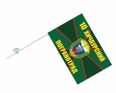 Флаг на машину «Хичаурский погранотряд» фото