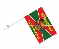 Флаг на машину «102 Выборгский пограничный отряд КСЗПО» фото