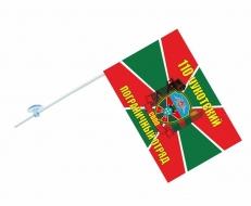 Флаг на машину «Чукотский погранотряд» фото