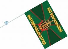Флажок с присоской 130 Учаральский погранотряд фото