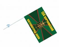 Флаг на машину «Курчумский пограничный отряд» фото