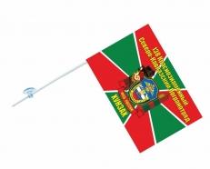 Флаг на машину Хунзахский погранотряд  фото
