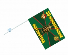 Флаг на машину «Ленинаканский погранотряд» фото