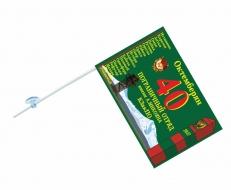 Флаг на машину «Октемберянский погранотряд» фото