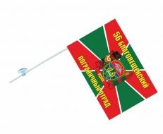Флаг на машину с кронштейном «Благовещенский 56 погранотряд» фото