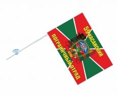 Флаг на машину «Хасанский пограничный отряд» фото