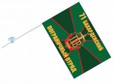 Флаг на машину «Бахарденский пограничный отряд» фото