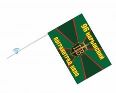 Флаг на машину «Нарынский погранотряд» фото