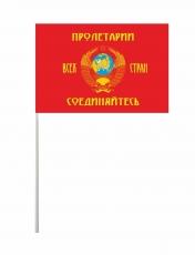 Флажок на палочке «Пролетарии всех стран, соединяйтесь!» фото