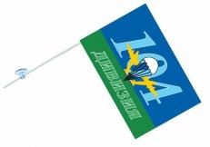 Флаг на машину «104 дивизия ВДВ» фото