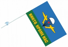 Флаг на машину с кронштейном ВДВ «Никто кроме нас» фото