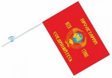 Флажок в машину с присоской СССР Пролетарии всех стран фото