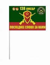 Флажок на палочке 138-я бригада Мотострелковых войск фото