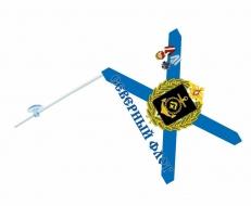 Флажок с присоской «Северный флот» фото