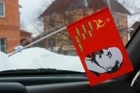 Флажок в машину с присоской Ленин