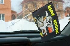 Флажок в машину с присоской Щас спою фото
