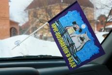 Флажок в машину с присоской Друг познается в беде фото