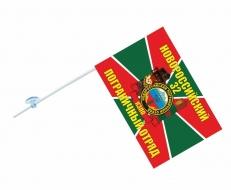 Флаг на машину с кронштейном «Новороссийский погранотряд» фото