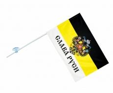 Имперский флаг на машину с кронштейном «Слава Руси» фото