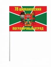 Флажок на палочке «Шимановский погранотряд» фото