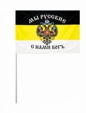 Флажок на палочке «Мы Русские, с нами Богъ!» фото
